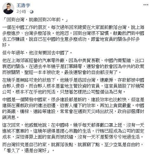 桃園市議員王浩宇今在臉書分享一名在中國工作的友人,對方每次春節返鄉總當眾人面數落上海多進步、台灣多落後,「但今年過年,他沒有要回去中國了」。(圖翻攝自王浩宇臉書)