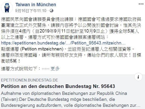 德國民眾11日向德國國會請願委員會,提出「請求德國與中華民國(台灣)建立外交關係」的請願,我國外交部今日對此表示,「政府表示尊重,並將持續深化台德實質友好關係」。(圖擷取自Facebook「Taiwan in München」)