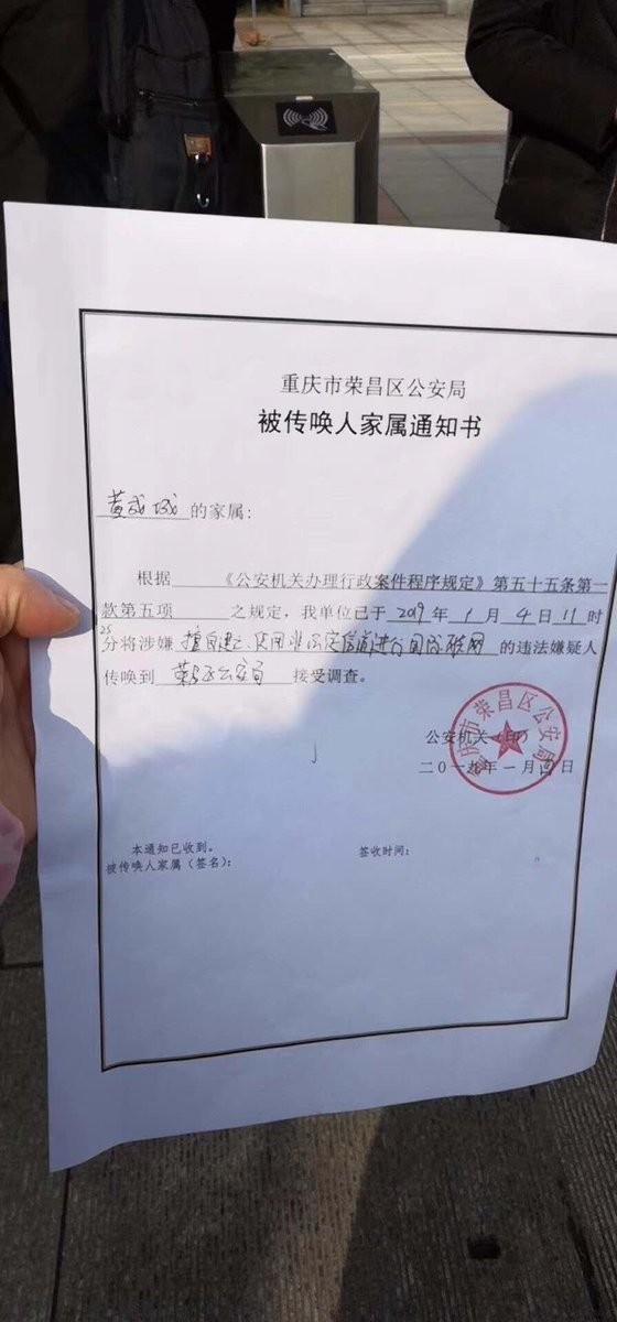 有另一名重慶市的黃姓網友,近日也因「翻牆」被當地警方傳喚。(圖擷取自推特)