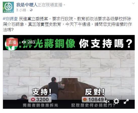 臉書粉絲專頁「我是中壢人」今晚舉辦直播投票,調查網友是否支持拆光蔣介石銅像。(圖擷取自臉書)