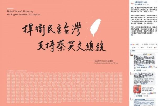 「女醫守護民主台灣」在臉書發聲明。(圖擷取自臉書)