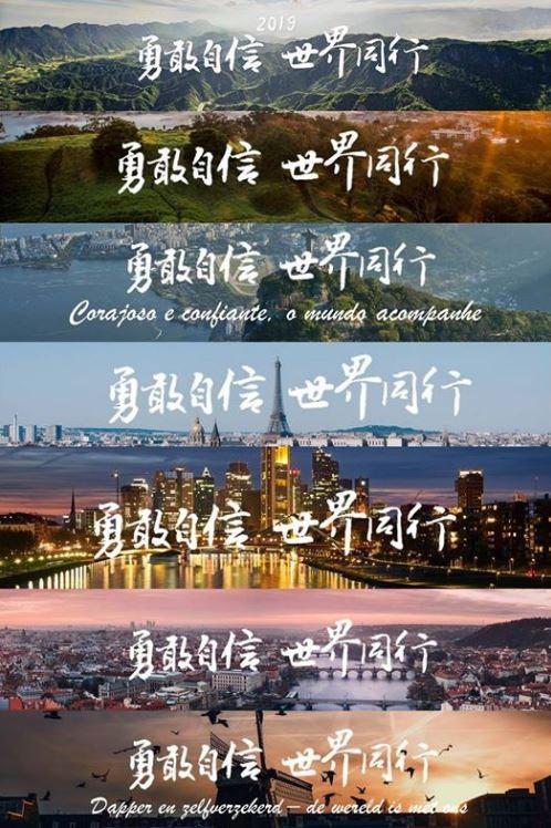 許多駐外館處都將臉書封面照換成與蔡英文總統相同的「勇敢自信 世界同行」系列照片。(圖翻攝自TaiwanWarmPower臉書)