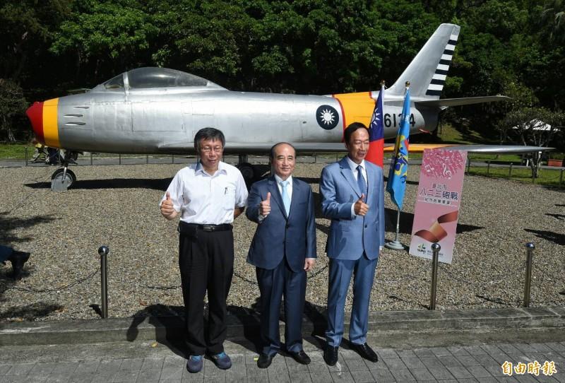 柯文哲(左至右)、王金平、郭台銘三人首度同框,參加823砲戰紀念活動。(記者劉信德攝)