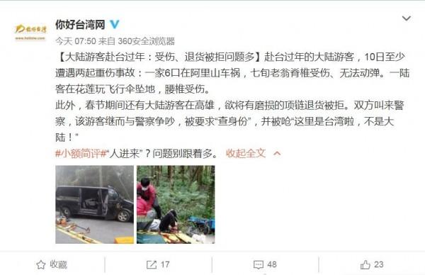 中國社群網站「微博」帳號「你好台灣網」貼出中客在台旅遊發生意外的消息。(圖擷取自微博)