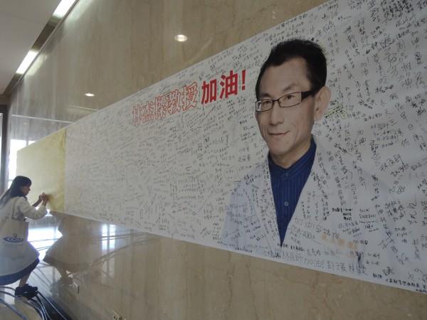 林杰樑去年病情告急時,林口長庚醫院當時貼出的集氣板,寫滿留言。(資料照,記者鄭淑婷攝)