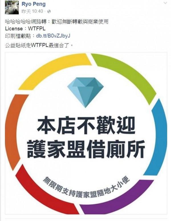 Ryo Peng更附上這張貼紙的圖檔,歡迎其他網友轉載與商業使用。(圖片擷取自Ryo Peng臉書)