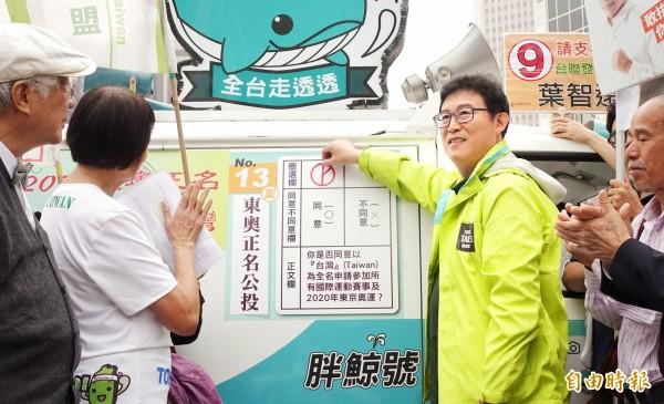台北市長候選人姚文智今日出席「Say Yes To Taiwan 2020東奧正名胖卡環台挺台灣」首日啟動記者會,並為公投活動宣傳。(記者方賓照攝)