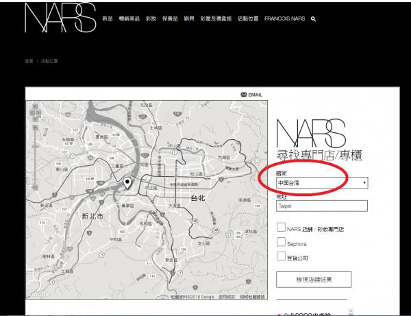 網友發現NARS台灣官網把台灣列入中國。(圖擷取自NARS官網)
