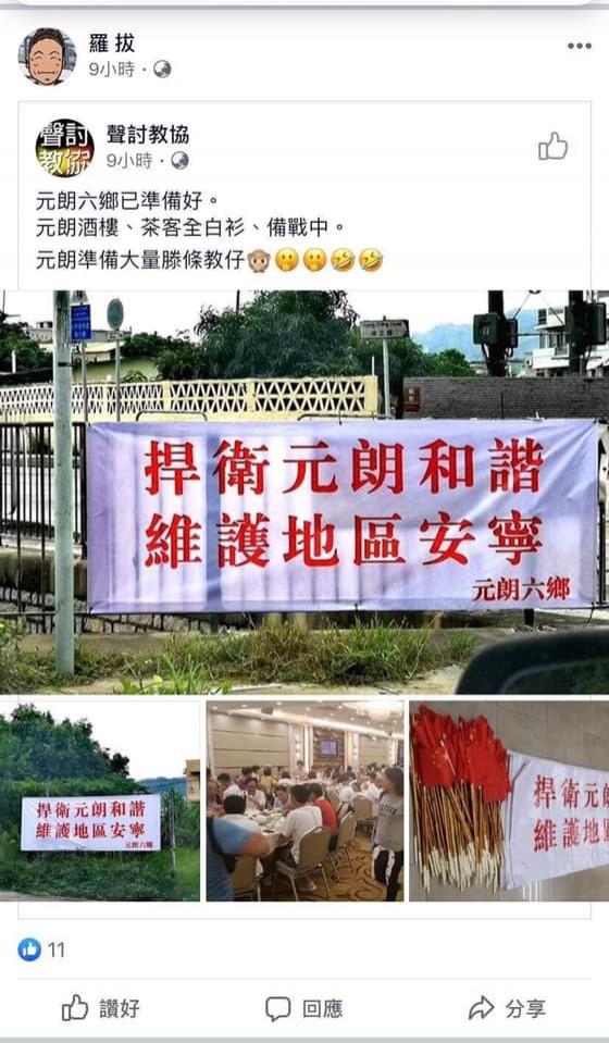 香港反送中721遊行人士,在元朗港鐵站遭大批白衣人痛毆,港警在臉書分享白衣人集結訊息被抓包。(圖擷自Figo Chan臉書)