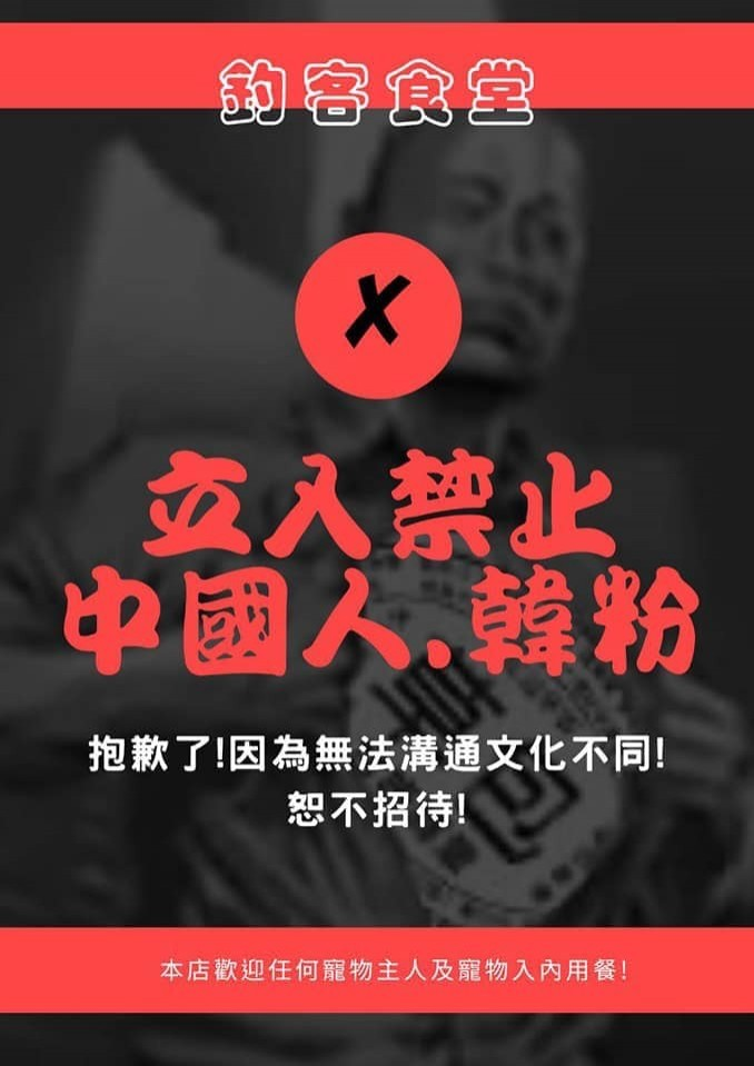 有高雄店家在門口貼出公告,禁止中國人、韓粉進入,引起網友熱烈討論。(圖擷取自「公民割草行動」臉書社團)