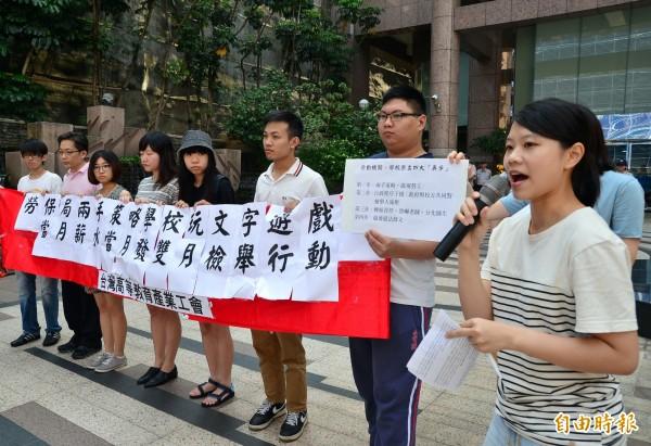 高教工會至到勞動部前抗議「當月薪水當月發」雙月檢舉行動,要求追討調查進度,並擴大檢舉。(記者王藝菘攝)