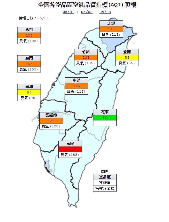 明西半部地區為橘色提醒(對敏感族群不健康),高屏地區為紅色警示(對所有族群不健康)。(圖擷自行政院環保署網站)