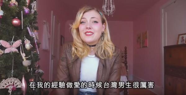美國在台女大生指出,自己比較喜歡與台灣男生做愛。(圖擷取自史愛蓮 Arianna YouTube)