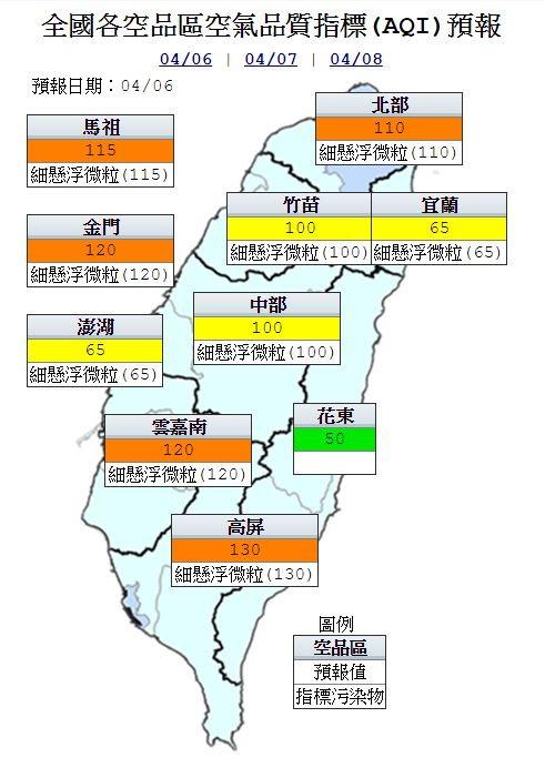 明日空品預報,北部、雲嘉南及高屏為「橘色提醒」;竹苗、中部、宜蘭為「普通」;花東為「良好」。(圖擷自行政院環保署)
