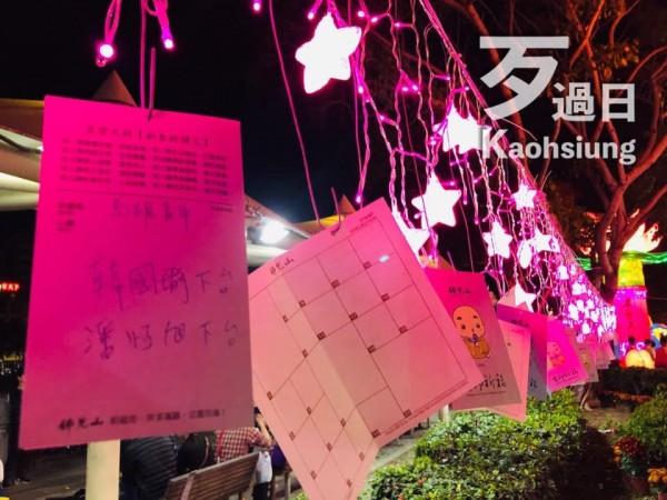 有民眾在高雄燈會的祈福牆上許下「韓國瑜下台,潘恆旭下台」的心願。(圖擷取自臉書粉專「高雄歹過日」)