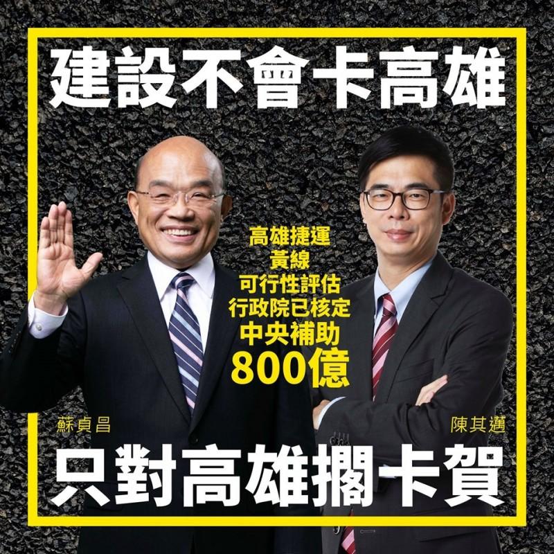 陳其邁在臉書發文,指出行政院已核定中央補助高雄捷運黃線800億。(圖擷取自陳其邁臉書)