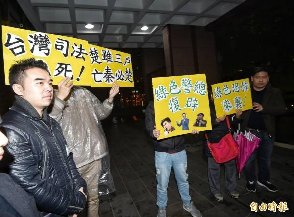 新黨支持者在北檢外高舉標語聲援。(記者謝君臨攝)