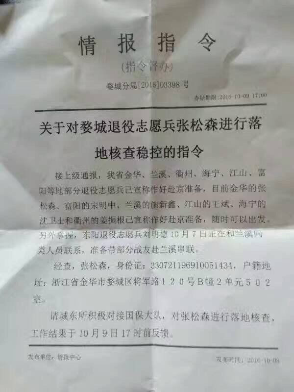 《博聞社》取得中國公安監控老兵的情報指令。(圖擷取自《博聞社》)