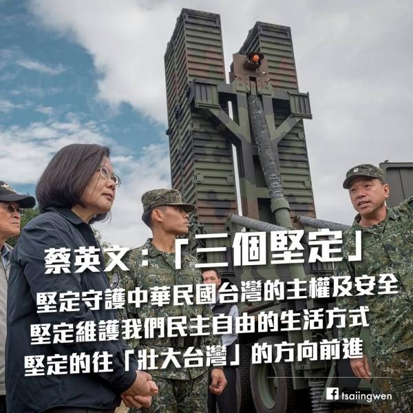 总统蔡英文今天中午到东部视导弓三飞弹部署,并提出三个坚定。(图撷取自蔡英文脸书)