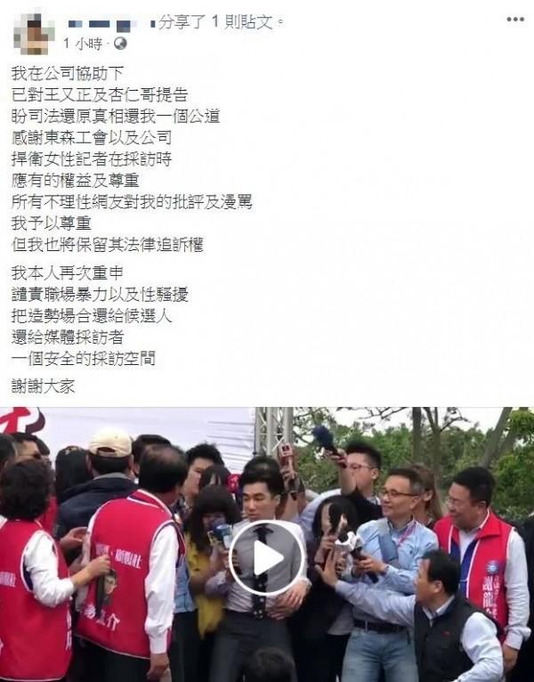 東森女記者今晚發文表示,在公司的協助下,她已對中天主播王又正提出告訴。(圖擷取自臉書)