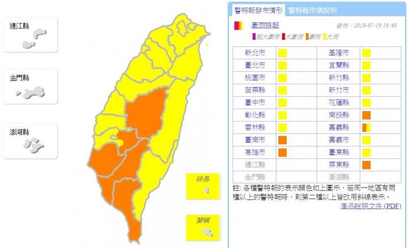 氣象局對全台19縣市發布豪大雨特報。(圖擷取自中央氣象局)