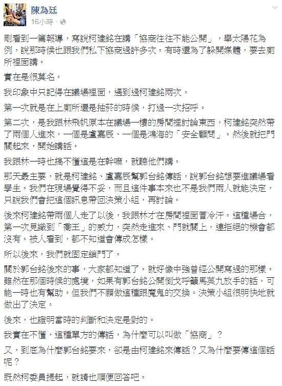 針對多次柯建銘表示協商助學運落幕,陳為廷在臉書PO文否認。(圖擷取陳為廷臉書)