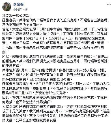 民進黨主席卓榮泰表示,羅秘書長、蔡、賴陣營代表說的並沒有錯,是各自立論基礎及所抱期待有所不同。(圖擷取自卓榮泰臉書)