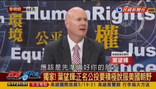 葉望輝表示,台灣現在不只要是與白宮溝通,還需要讓華府、媒體及美國全國的朋友了解。(圖擷自民視新聞)