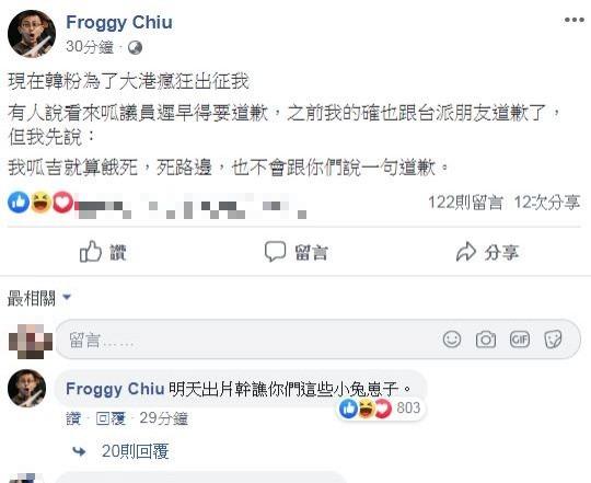 呱吉在個人臉書上表示,韓粉為了大港開唱瘋狂出征他,但他事先聲明:「我呱吉就算餓死,死路邊,也不會跟你們說一句道歉。」(圖片擷取自邱威傑臉書)