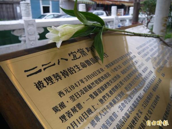 明天就是228紀念日,「台灣吧-Taiwan Bar」於228前夕再度推出動畫,這次以「不是228的228事件」為題。圖為228宜蘭印記紀念牌。(記者簡惠茹攝)