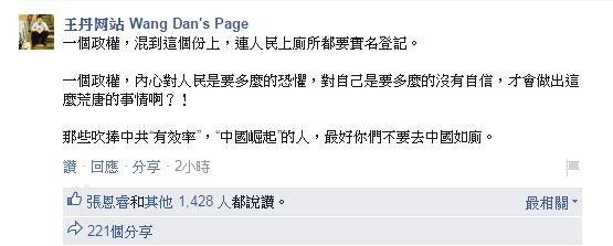 王丹於他的貼文中評論道:「一個政權,內心對人民是要多麼的恐懼,對自己是要多麼的沒有自信,才會做出這麼荒唐的事情啊?!」(圖擷取自王丹網站 Wang Dan's Page臉書)