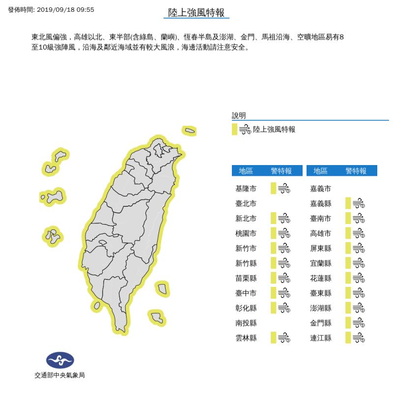 中央氣象局上午針對全台19縣市發布強風特報。(圖擷自中央氣象局)