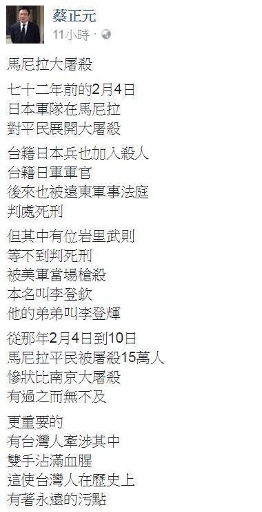 蔡正元指控李登輝兄長涉及馬尼拉大屠殺。(圖擷取自蔡正元臉書)