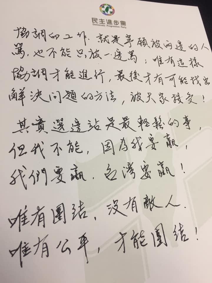 民進黨黨主席卓榮泰今天在臉書一吐心聲,勉勵黨團結。(圖擷取自卓榮泰臉書)
