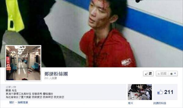 有不知名網友於臉書上成立「鄭捷粉絲團」,大力讚揚鄭姓嫌犯於捷運上隨機砍殺人的行為,引來網友砲轟。(圖擷取自鄭捷粉絲團臉書頁面)
