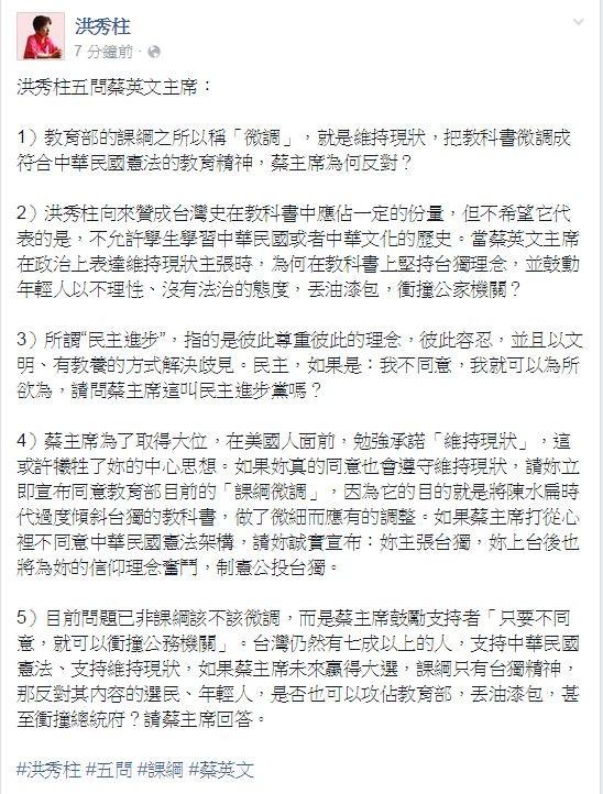 洪秀柱強調,課綱微調是符合憲法的教育精神外,還稱課綱微調是把扁政府時期「過度傾斜台獨的教科書」,做了應有的調整。(圖擷取自臉書)