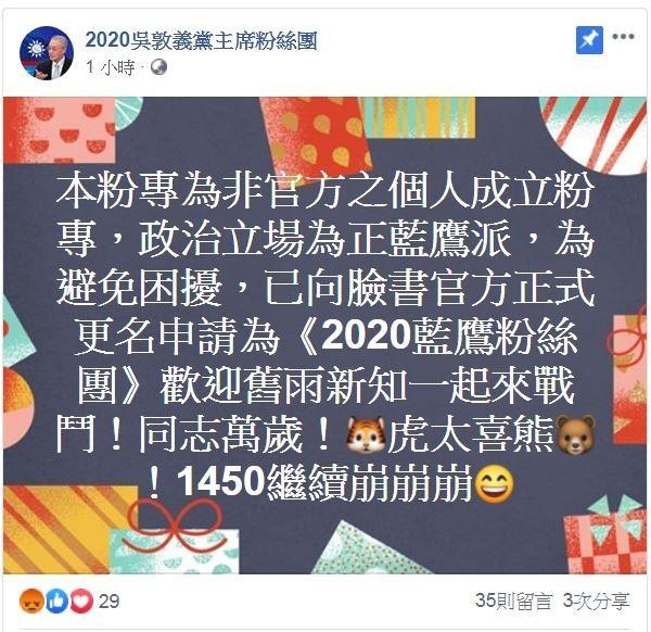 該粉專提到,目前已向臉書申請改名。(圖擷取自2020吳敦義黨主席粉絲團)