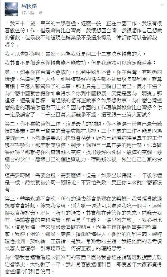 有網友詢問律師呂秋遠,32歲是否還有機會轉換人生跑道,呂秋遠認為要找到屬於人生的九又四分之三月台。(圖擷取自呂秋遠臉書)