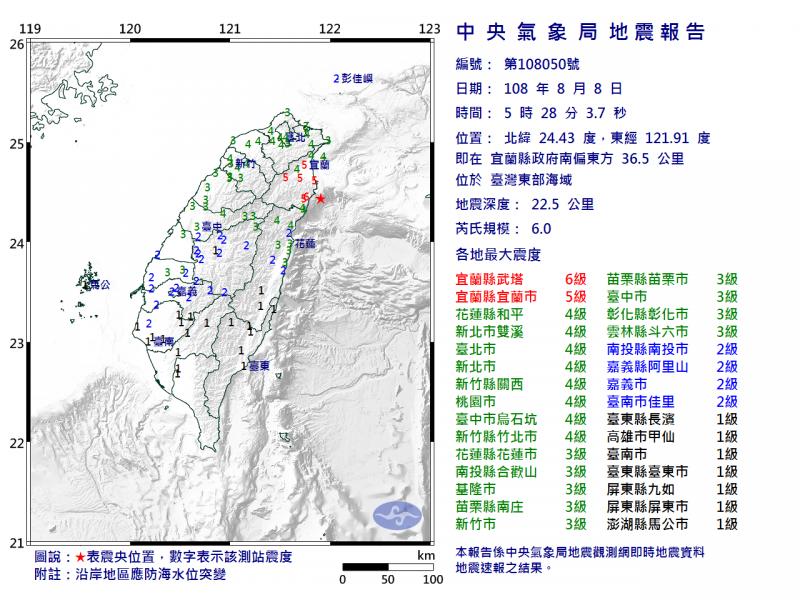 今日清晨5點28分左右,在東北地區發生規模6.0地震,幾乎全台有感。(擷自氣象局網站)
