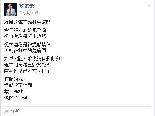 蔡正元臉書全文。(圖片截取自蔡正元臉書)