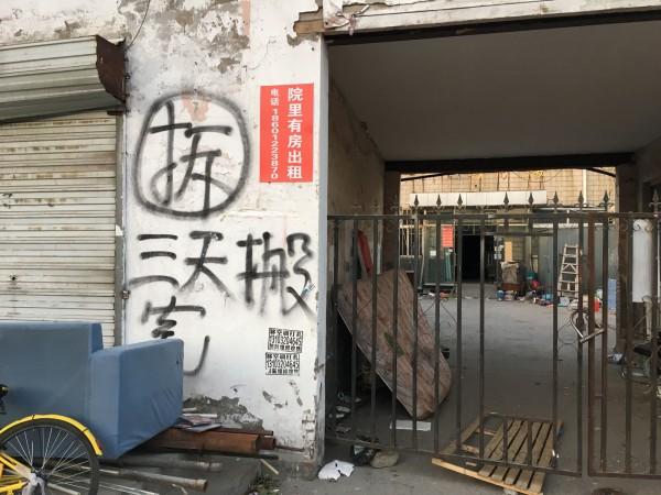 中國大陸北京市大興區發生重大火災後,當局強拆違建。當地租戶被迫遷出後,僅存的房舍已人去樓空,只見牆上留下「拆」、「三天搬完」等噴漆字樣。(資料照,中央社)