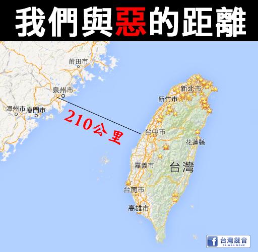 粉專「台灣謎音」製圖諷刺,與對岸的距離就是「我們與惡的距離」。(擷取自臉書)