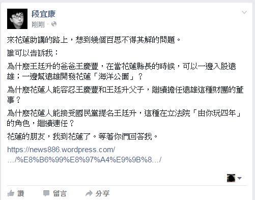 段宜康表示,「花蓮的朋友,我到花蓮了。等著你們回答我。」(圖擷取自臉書)