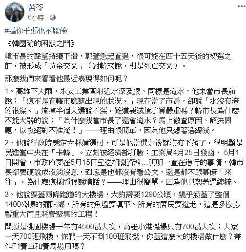 關心時事的作家苦苓臉書發文狠批韓國瑜心裡只想著選總統。(圖擷自苦苓臉書)