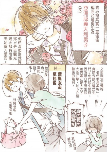 日本漫畫家稱台灣男性是「亞洲版的義大利男子」,列出5項台男的貼心行為。(擷取自阿部奈津美的社群網站)