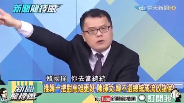 陳揮文在政論節目中,認為國民黨應推派韓國瑜參選總統。(圖擷取自中天新聞台)