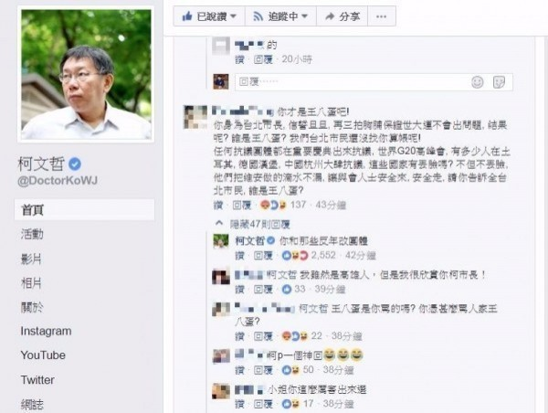 楊姓女網友在台北市長柯文哲的臉書上嗆:「請你告訴台北市民,誰是王八蛋?」柯文哲一句話回應:「你和那些反年改團體」。(圖片擷取自柯文哲臉書)