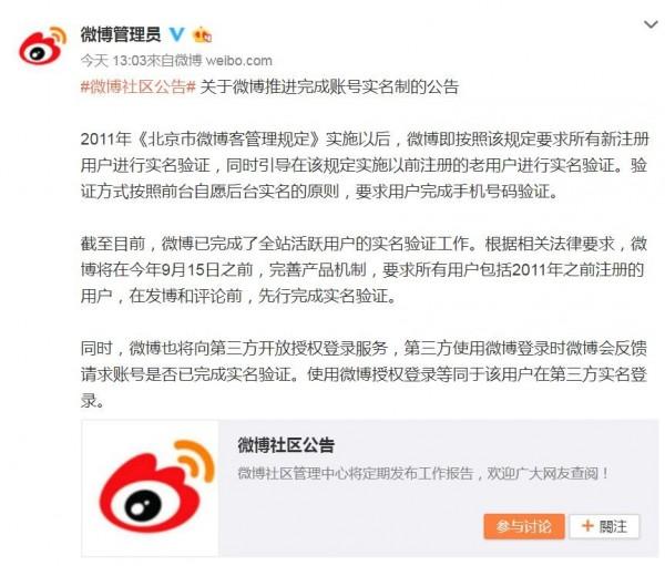 「新浪微博」今發出公告表示,要求所有註冊用戶在發文前必須先完成實名驗證,這項公告一出也引發中國網友議論。(圖擷自微博)