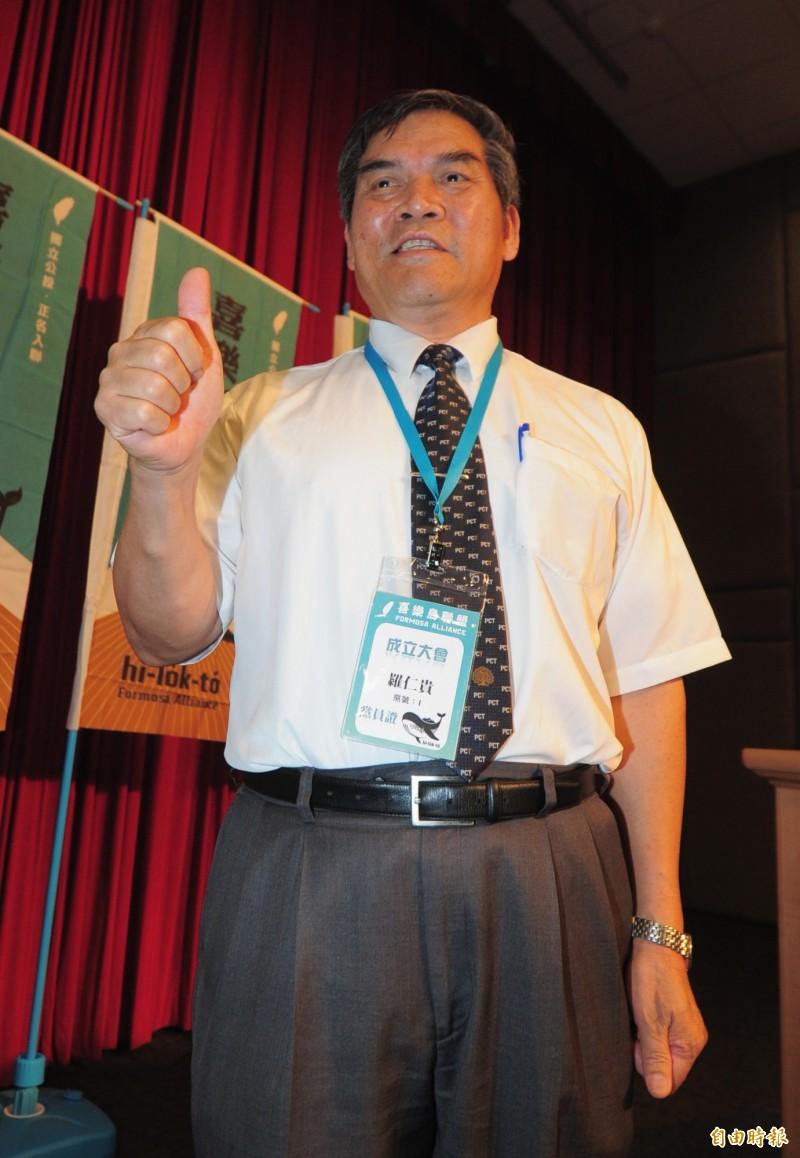 喜樂島聯盟政黨成立大會,黨員投票黨主席及決策委員,由羅仁貴當選黨主席。(記者王藝菘攝)