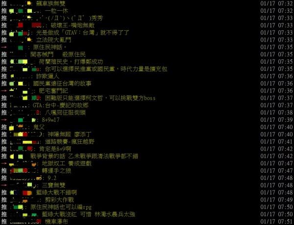 批踢踢鄉民間,熱烈討論什麼是具有「台灣元素」的遊戲。(圖擷取自批踢踢八卦板)